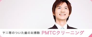 PMTCクリーニング