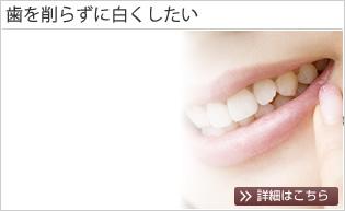 歯を削らずに白くしたい